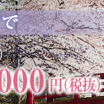 150402awase