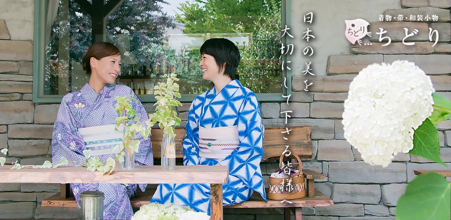 日本の美を大切にして下さる方へ