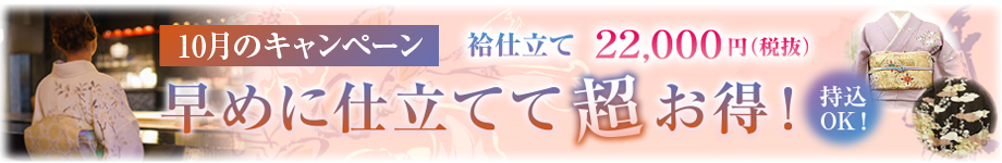 【10月のキャンペーン】早めに仕立てて超お得!仕立て代5,000円OFF!