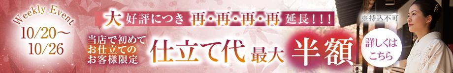 【10/26まで】大好評につき再・再・再延長!!初めてお仕立てのお客様