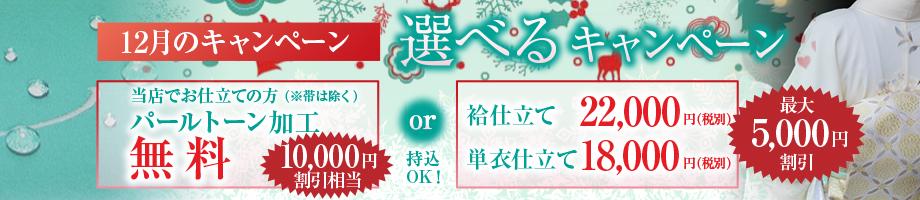 【12月のキャンペーン】選べるキャンペーン(パールトーン加工無料or仕立て代最大5,000円引き)