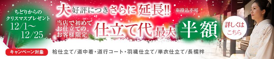 【12/25まで】大好評につき更に延長!!初めてお仕立てのお客様