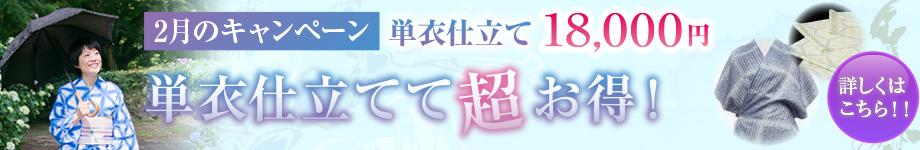 2月のキャンペーン、単衣仕立て18,000円!!