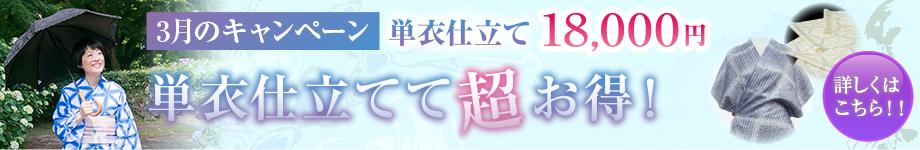 3月のキャンペーン、単衣仕立て18,000円!!