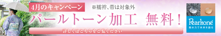 【4月のキャンペーン】パールトーン加工無料!(襦袢・帯は対象外)