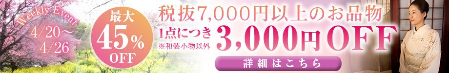【4/26まで】税抜7,000円以上のお品物3,000円OFF!