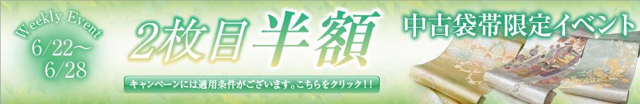 【6/28まで】2本目半額!!中古袋帯限定イベント!!