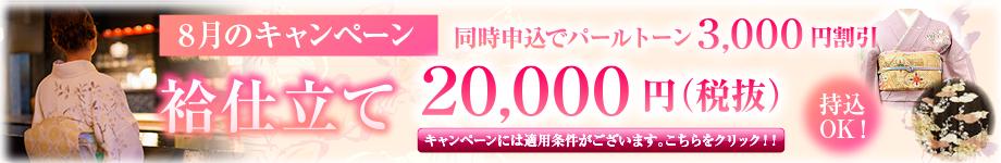 【8月のキャンペーン】袷仕立て20,000円!パールトーン加工もお得!