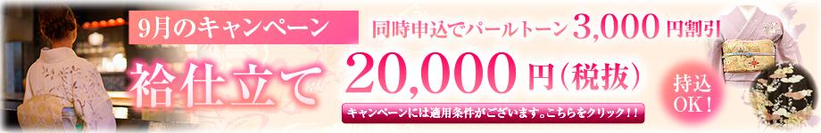 【9月のキャンペーン】袷仕立て20,000円!パールトーン加工もお得!