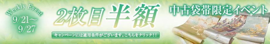 【9/27まで】2本目半額!!中古袋帯限定イベント!!