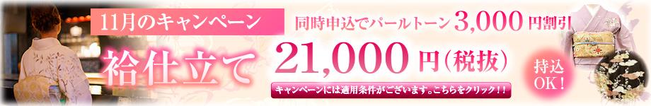 【11月のキャンペーン】袷仕立て21,000円!パールトーン加工もお得!