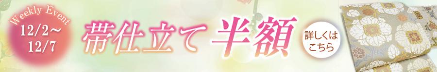 【12/7まで】帯仕立て半額!!