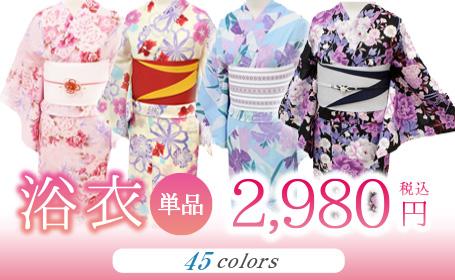 2980円浴衣