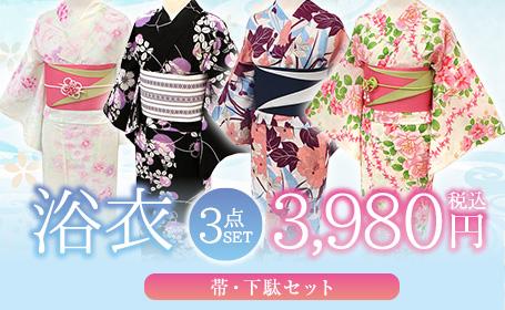 3980円浴衣3点セット