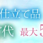 20180330natsumonomishitate