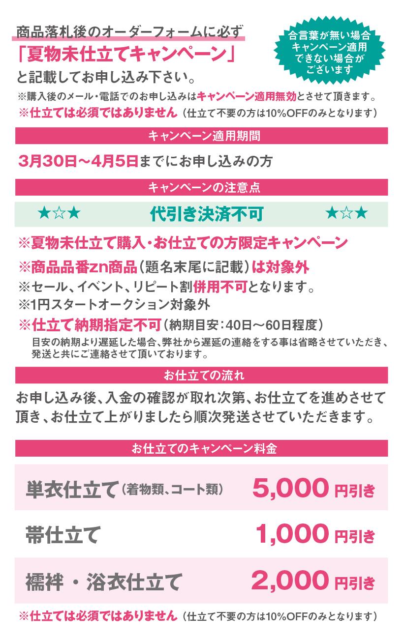 20180330natsumonomishitate-2