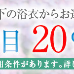 20180626yukatawari