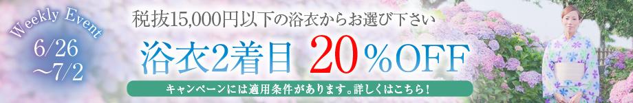 20180626yukatawari.jpg