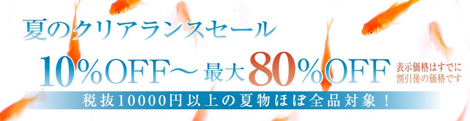 <10%~最大80%OFF!>夏のクリアランスセール!!