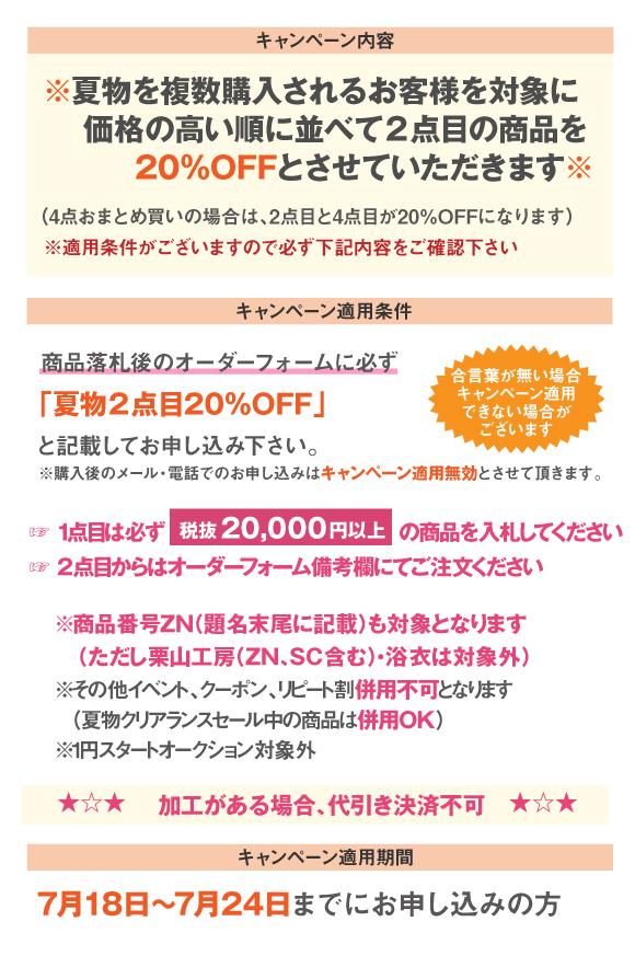 20180718natsumonowari-2