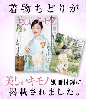 着物ちどりが美しいキモノ別冊に掲載されました