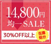 14800円均一