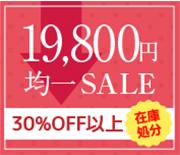 19800円均一