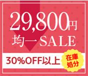 29800円均一