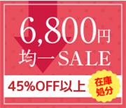 6800円均一