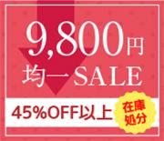 9800円均一